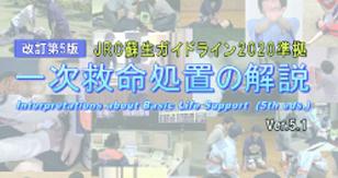 【DVD】一次救命処置の解説(G2015準拠)