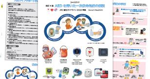 【コースガイド】AEDを用いた一次救命処置の解説