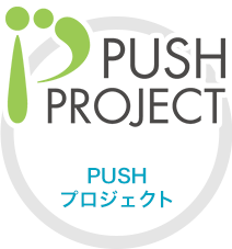 PUSHプロジェクト