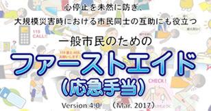 【DVD+CD-R】一般市民のためのファーストエイド(応急手当)