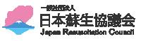 JRC日本蘇生協議会