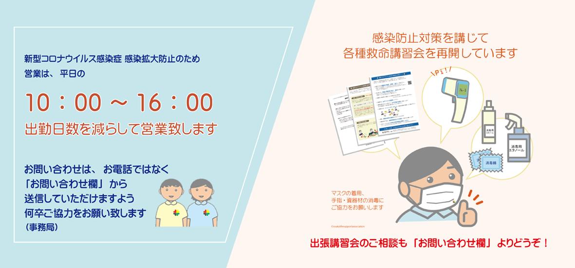 大阪ライフサポート協会